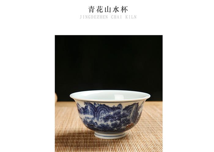 2600元 青花山水