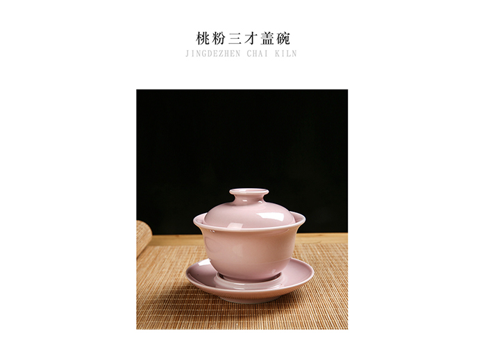 1200元 桃粉三才