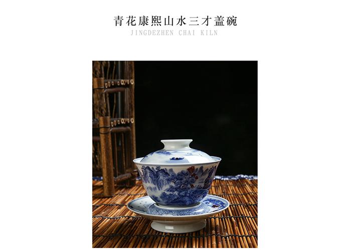 2800元 青花康熙山水三才盖碗