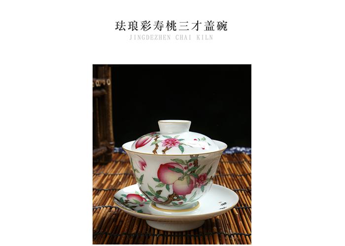 2800元 珐琅彩寿桃三才盖碗