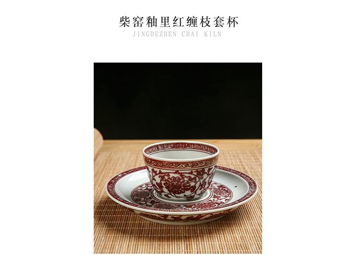 2800元 柴窑釉里红缠枝套杯