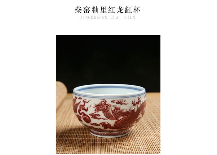 2200元 柴窑釉里红龙缸杯